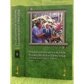 Традиционная культура ульяновского присурья. Этнодиалектный словарь: в 2 томах