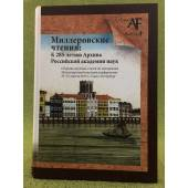 Миллеровские чтения: К 285- летию архива Российской академии наук