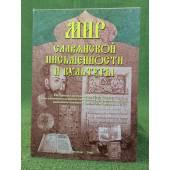 Мир славянской письменности и культуры