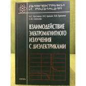 Взаимодействие электромагнитного излучения с диэлектриками