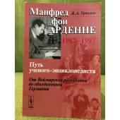 Манфред фон Арденне. 1907-1997.  Путь ученого-энциклопедиста: от Веймарской республики до объединенной Германии