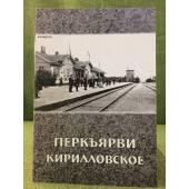 Перкъярви-Кирилловское