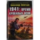 1941. Время кровавых псов