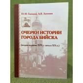 Очерки истории города Бийска (вторая половина XIX - начало XX в.). Посвящаеться 300- летию города