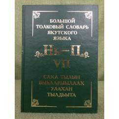 Большой толковый словарь якутского языка/Саха тылын быhаарыылаах тылдьыта. VII туом. (Нь, О, Ө, П буукубалар).