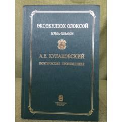 Өксөкүлээх өлөксөй.Ырыа-хоhоон.В 9 томах.Том 1. Поэтические произведения