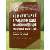 Комментарий к Гражданскому кодексу Российской Федерации части первой (постатейный)