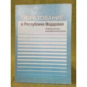 Образование в республике Мордовия