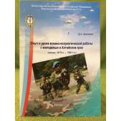 Опыт и уроки военно- патриотической работы с молодежью в Алтайском крае (конец 1970-х - 1991 гг.)