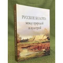 Русское болото: между природой и культурой