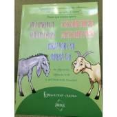 Осел аракана и козел маракана: Кумыкская сказка. Аракъанны эшеги ва маракъанны эчгиси