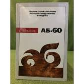 Аб-60. Сборник статей к 60-летию А.К.Байбурина