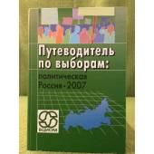 Путеводитель по выборам: политическая Россия - 2007