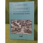 Занимательно об истории и культуре республике Коми