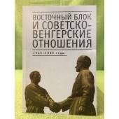 Восточный Блок и Советско-Венгерские отношения: 1945-1989 годы: сборник стате