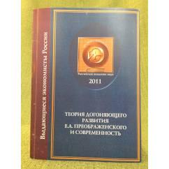 Теория догоняющего развития Е.А. Преображенского и его современность.