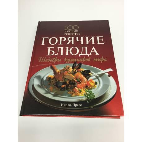 100 лучших рецептов. горячие блюда