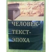 Человек - Текст - Эпоха: сборник научных статей и материалов. Вып.2: современные проблемы источниковедения