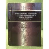 Формирование и развитие латиноамериканского левого движения в 1918-1929 гг. В 2-х томах. Том2