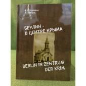 Берлин - в центре Крыма