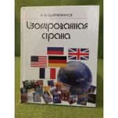 Изолированная страна: история России на страницах школьных учебников США и западной Европы