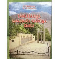 Кавказалъул гьалдолел къоязул къиса