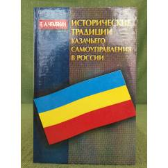 Исторические традиции казачьего самоуправления в России
