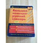 Большой немецко-русский словарь