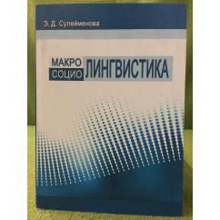 Макросоциолингвистика