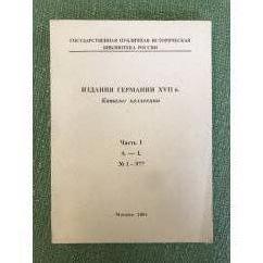 Издания Германии XVIIв. Каталог коллекции.Часть II