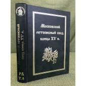Московский летописный свод конца XV в. Русские летописи. Том 8