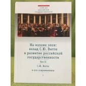 На изломе эпох: вклад С.Ю.Витте в развитие российской государственности. Том 2