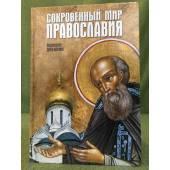 Сокровенный мир православия