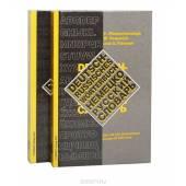 Немецко-русский словарь  E. Rimaschewskaja, W. Reuswich, A. Flemmer