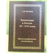 Чингисиды в России XV--XVII веков