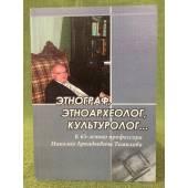 Этнограф, Этноархеолог, культуролог...: к 65-летию профессора Николая А. Томилова