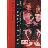 Смерть и умирание в тибетской традиции,