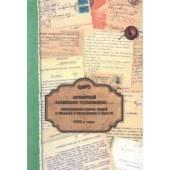 «Проверкой заявления установлено…»: Повседневная жизнь людей в письмах и обращениях к власти. 1930-е годы: сборник документов