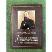 Земельные отношения и землеустройство Сибири в период Столыпинской реформы