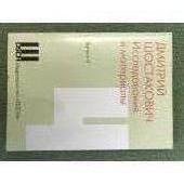 Дмитрий Шостакович: исследования и материалы. Выпуск 4