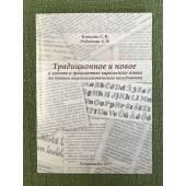 Традиционное и новое в лексике и грамматике карельского языка