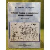 Составные термины и фразеологизмы: динамика отношений