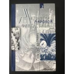 Антология мировой фантастики. Том 2. Машина времени.