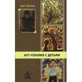 Арт-терапия с детьми (+ DVD-ROM)