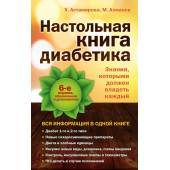 Настольная книга диабетика: 6-е издание (L)