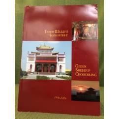 Геден Шеддуп Чойкорлинг/Geden Sheddup Choikorling 1996-2006