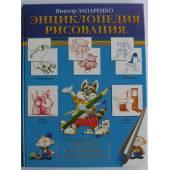 Энциклопедия рисования. Золотая коллекция школьника