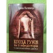 Епаха Гунів та іі передісторія у світлі Біблійніх джерел