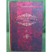 Суңһсн шүлгүд, поэмс /Избранное. Стихи. Поэмы. В 2-х томах