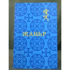 Җаңһр / Джангар. В 3 томах.1 том